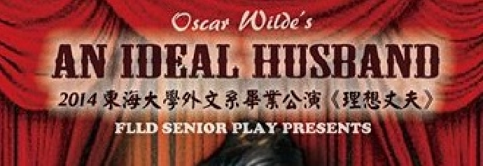 2014 東海外文系畢業公演:理想丈夫 An Ideal Husband
