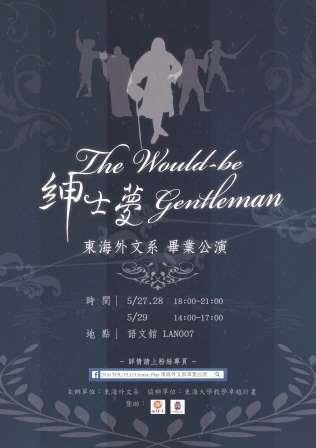 2016畢業公演紳士夢 The Would-be Gentleman
